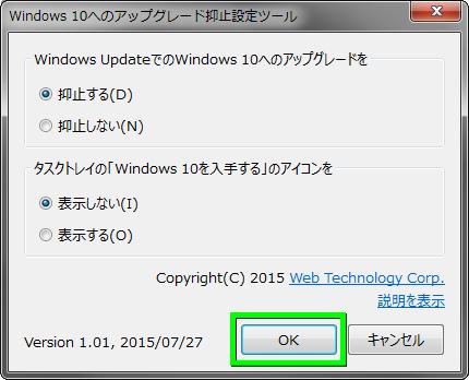 windows10-upgrade-03