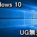 Windows 10へのアップグレードを無効化する方法