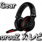 SonorouZ X ゲーミングヘッドセット レビュー