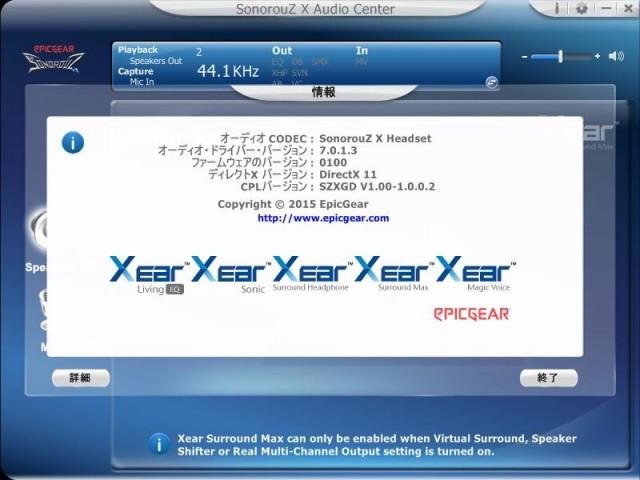 sonorouz-x-info-640x480