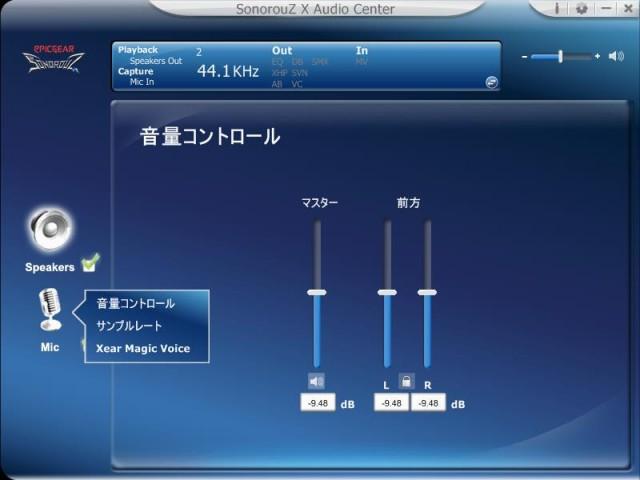 sonorouz-x-mic-menu-640x480