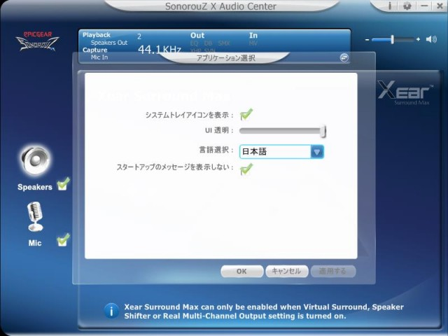 sonorouz-x-setting-640x480