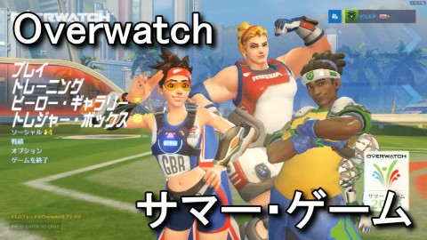 overwatch-summer-game