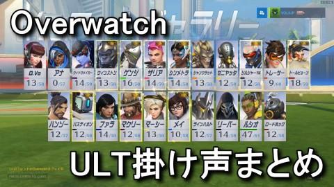 overwatch-ult