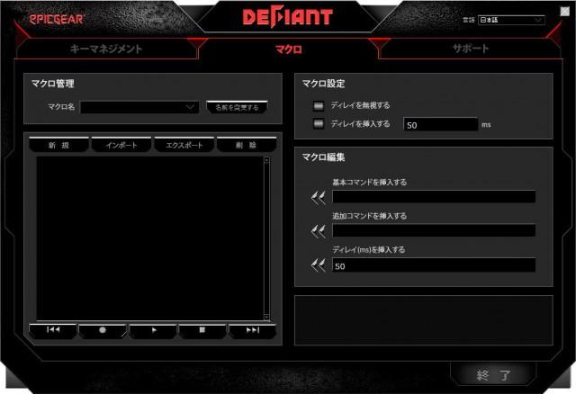 defiant-gui-macro-1-640x438