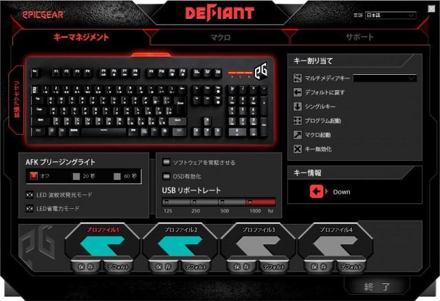 defiant-gui-menu-japanese