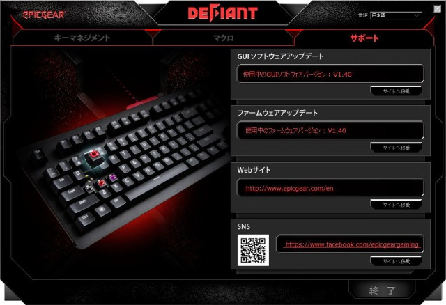 defiant-gui-support