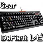 EpicGear DeFiant キー交換対応のキーボード レビュー