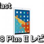 Teclast X98 Plus II QXGA対応9.7型タブレット レビュー
