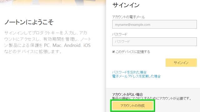 norton-web-install-01-640x360