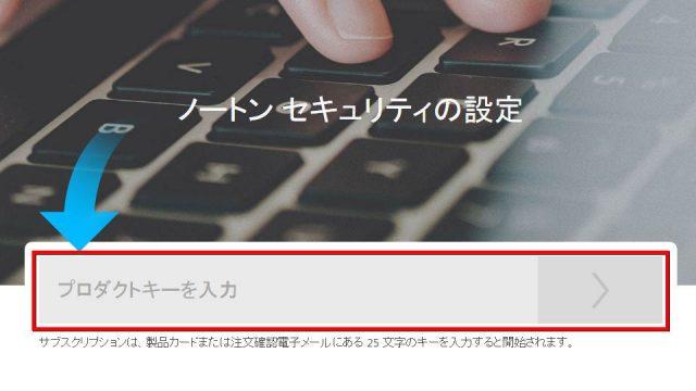 norton-web-install-04-640x360