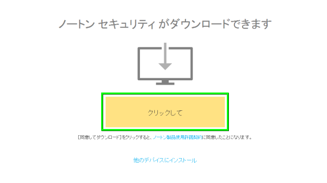norton-web-install-05