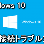 Windows 10でインターネットに接続できないときは