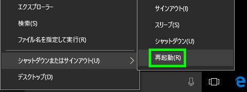 windows-10-reboot-03
