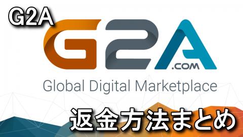 g2a-refund
