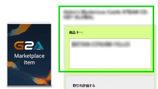 g2a-serial-key-01-320x181