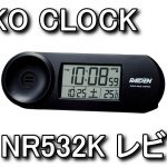 NR532K ライデンシリーズの目覚まし時計 レビュー
