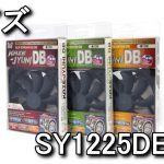 SY1225DB12L 12cmファンの風12DB レビュー