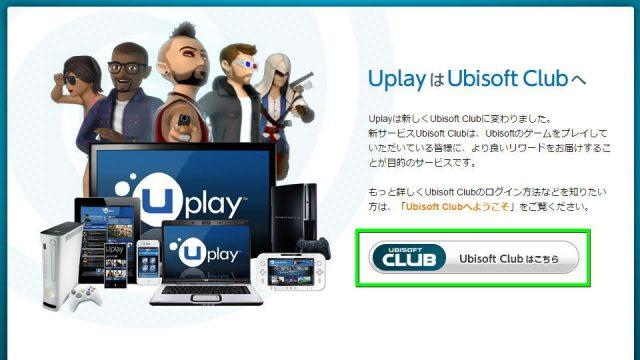 ubisoft-club-01-640x360