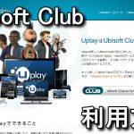 Ubisoft Clubの利用方法