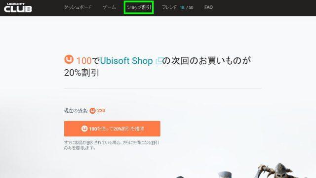 ubisoft-club-discount