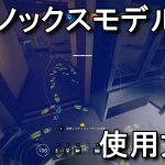 【R6S】 アイノックスモデルⅢの使用方法