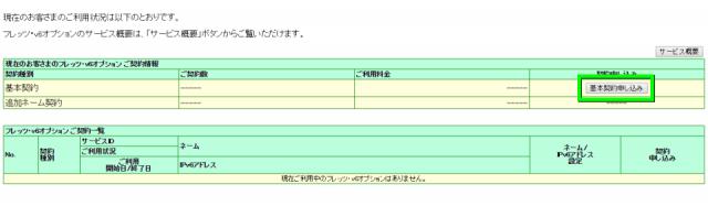 nttt-v6option-3-640x187