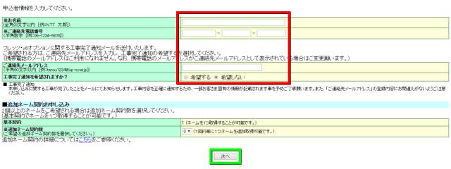 nttt-v6option-4-640x240