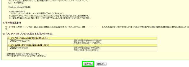nttt-v6option-5-640x227