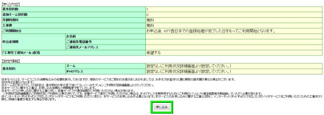 nttt-v6option-6-640x227