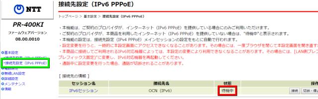 pr-400ki-ipv6-pppoe-3-640x200