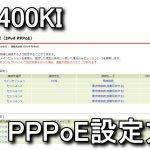 PR-400KIの設定方法