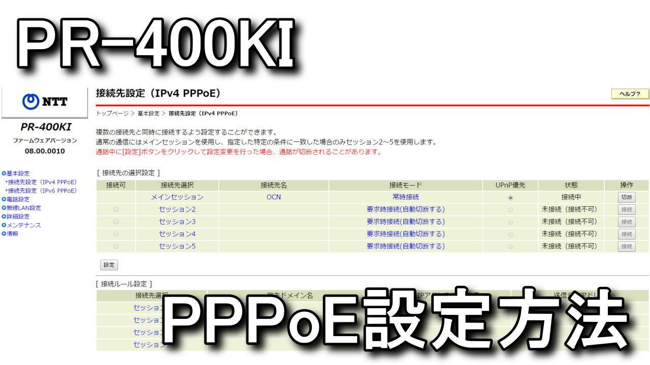pr-400ki-pppoe