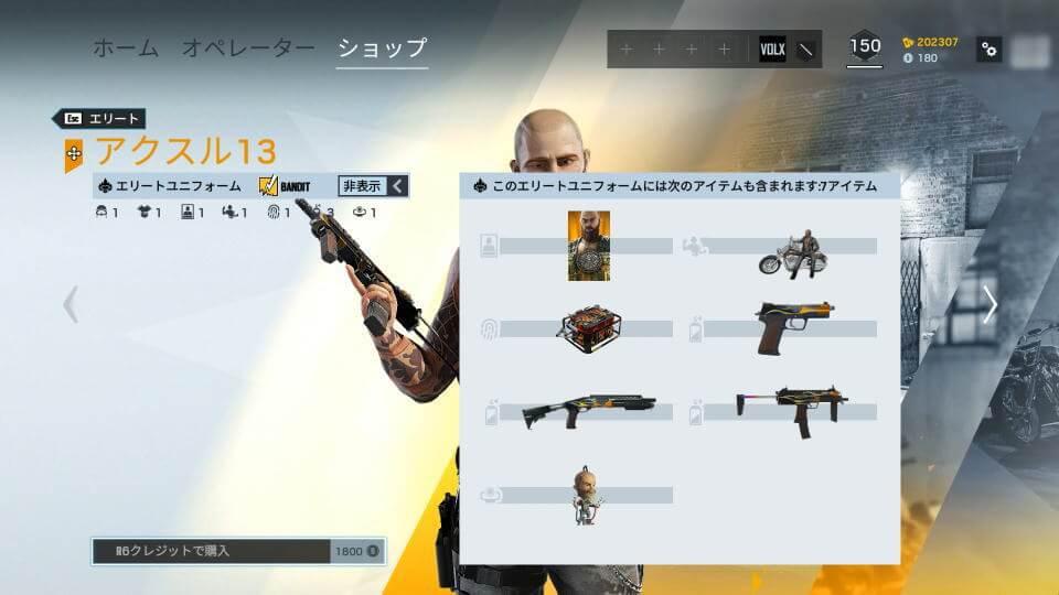 bandit-elite-skin-3