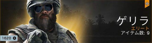 blackbeard-guerrilla-1-640x183