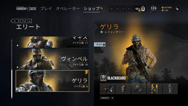 blackbeard-guerrilla-2-640x360