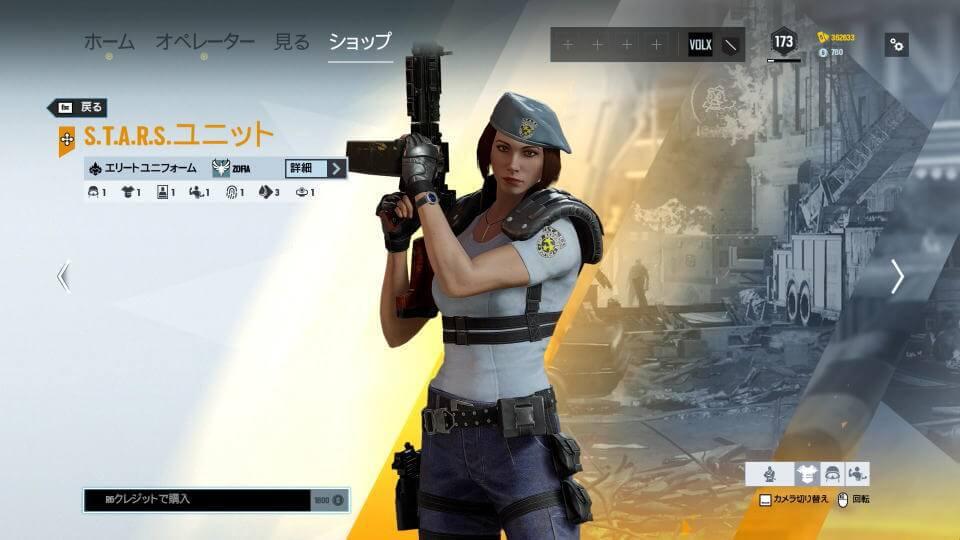 elite-skin-stars-unit-2