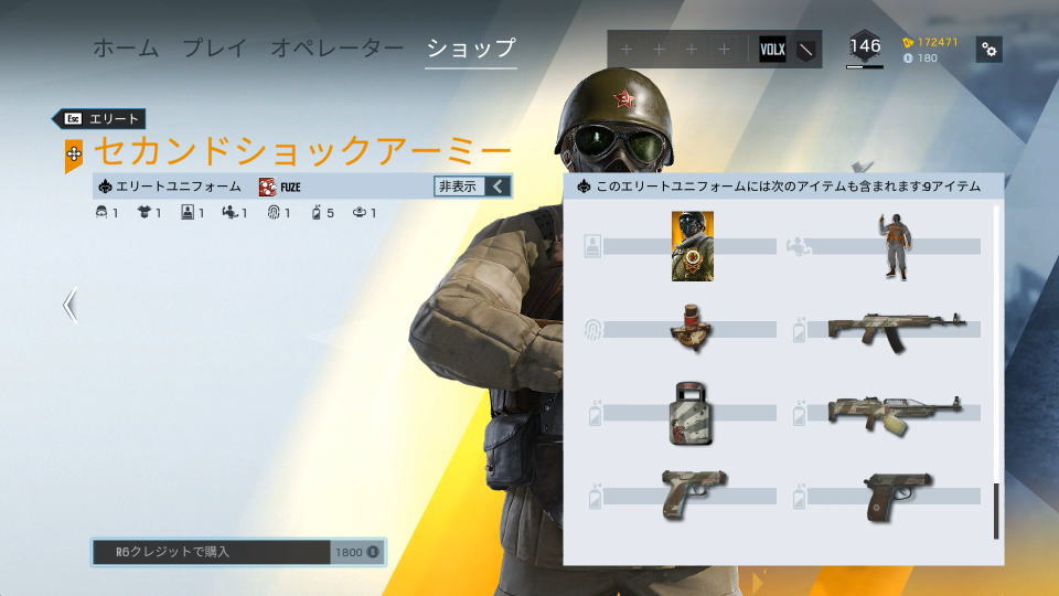 elite-uniform-fuze-03