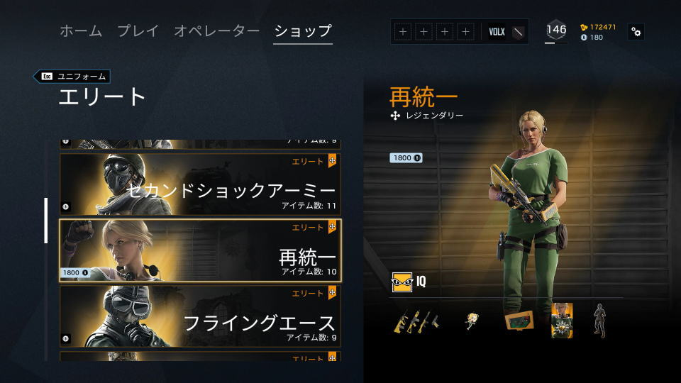 elite-uniform-iq-01