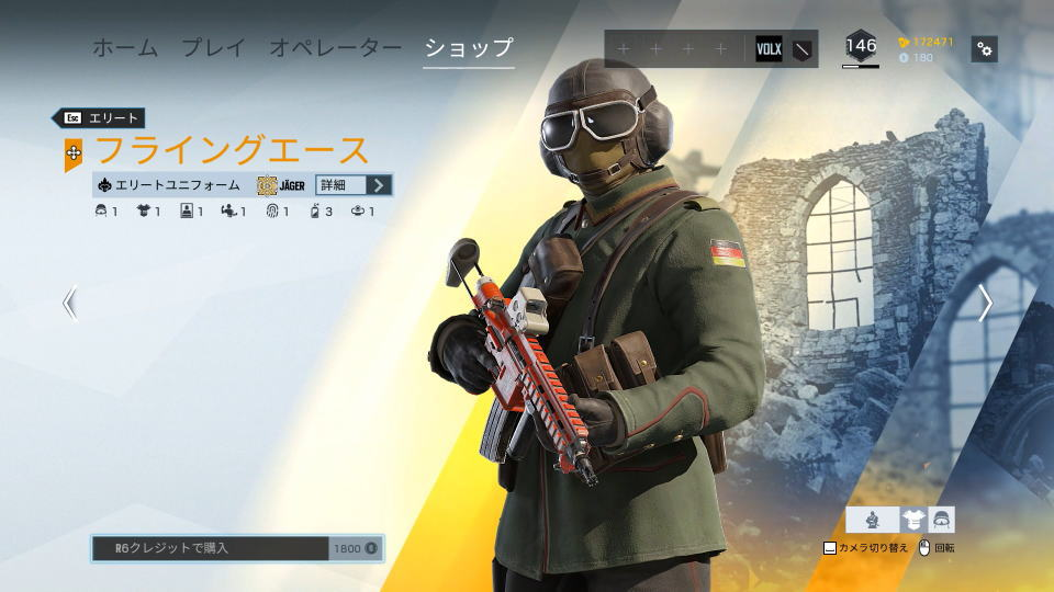 elite-uniform-jager-02