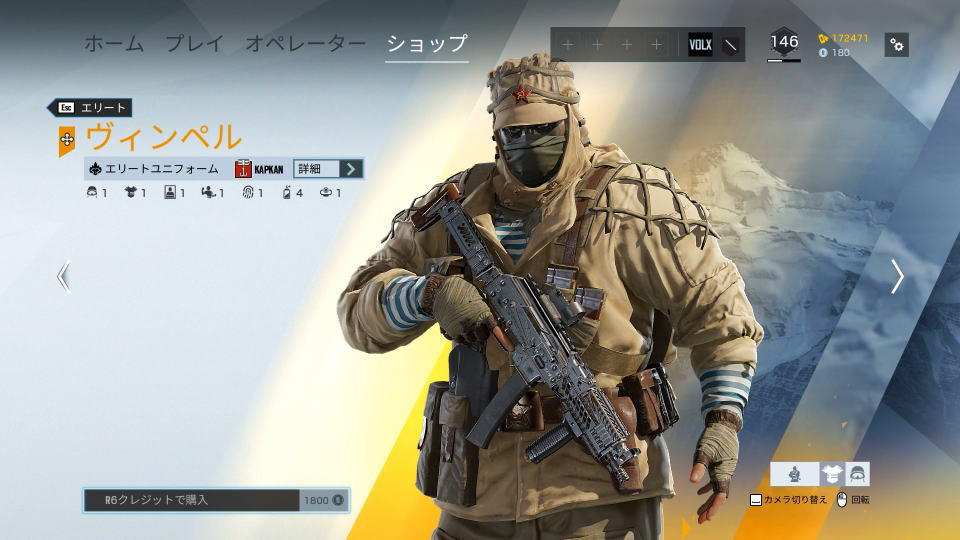 elite-uniform-kapkan-02