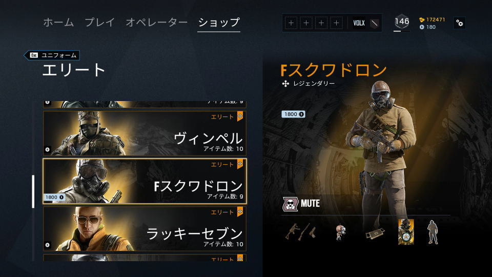 elite-uniform-mute-01