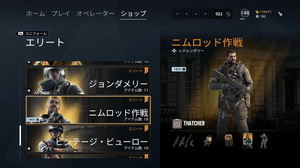elite-uniform-thatcher-01