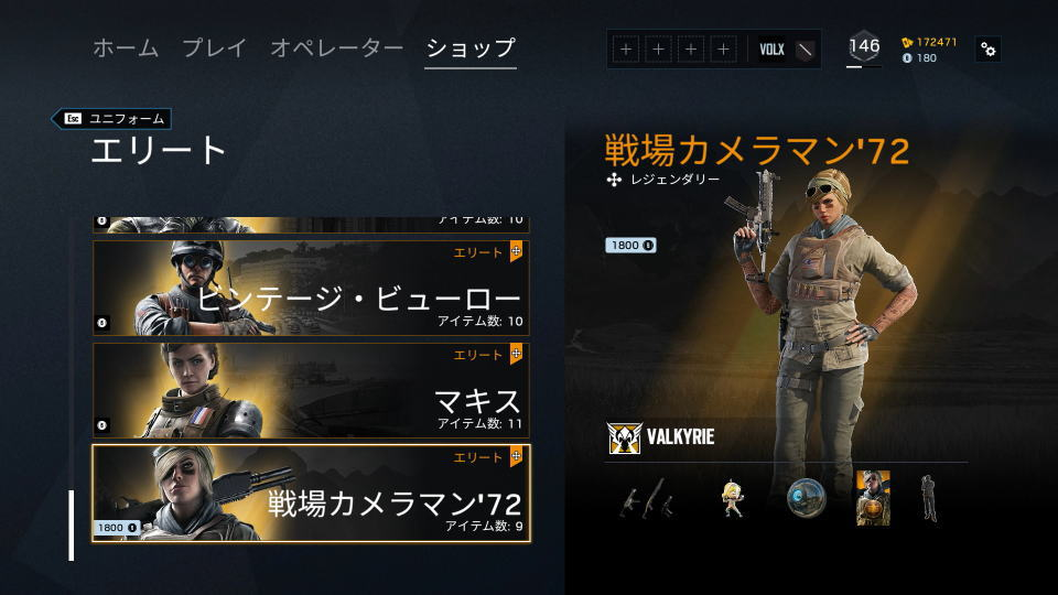 elite-uniform-valkyrie-01