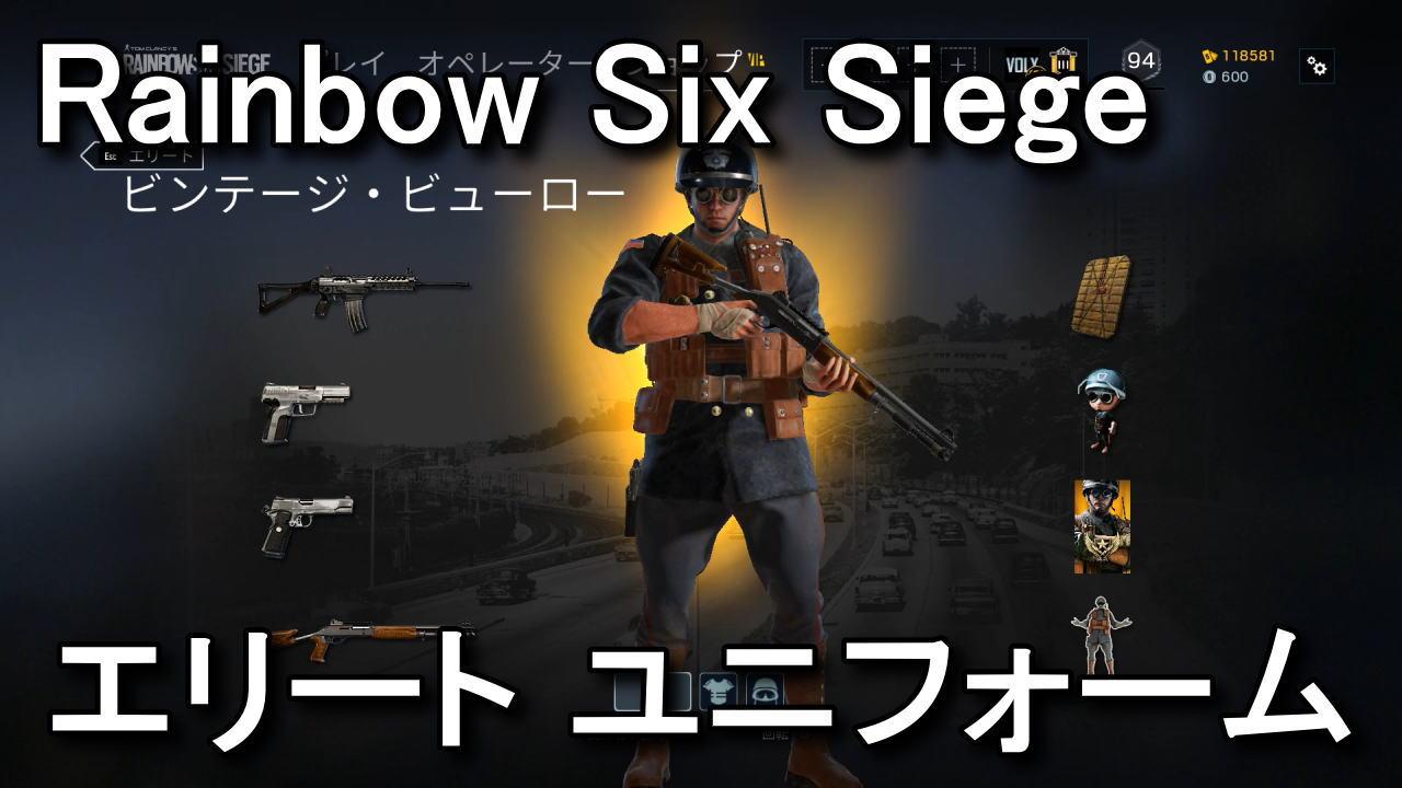 elite-uniform