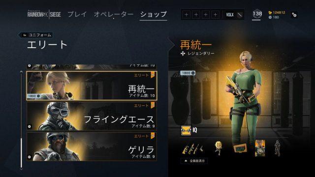 iq-elite-skin-2-640x360