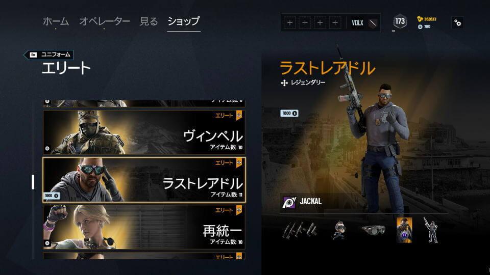 jackal-elite-skin-1