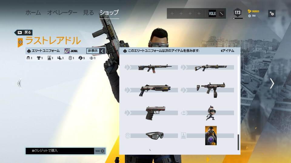 jackal-elite-skin-3