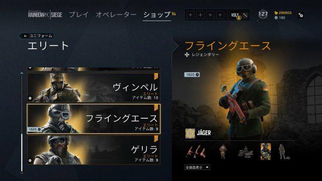 jager-elite-skin-2-640x360