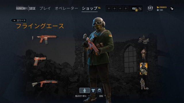 jager-elite-skin-3-640x360